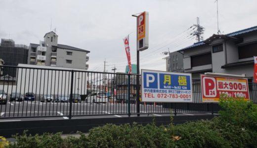 【月極&コインパーキング】伊丹のニトリとマクドナルドの間に駐車場がオープンしてる。
