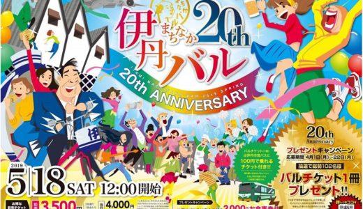 5月18日(土)「伊丹まちなかバル」が開催されるみたい。