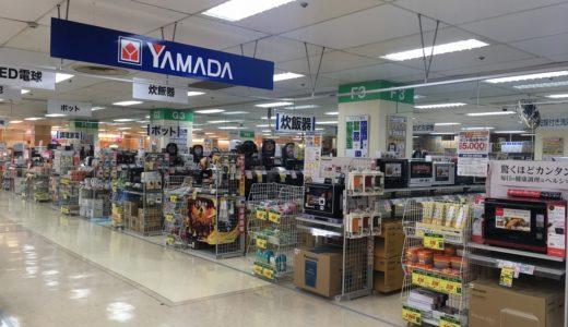 「イズミヤ昆陽店」にヤマダ電機ができてる。4月19日(金)オープン