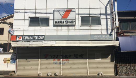 【伊丹市】南野の「YOU SHOP尾崎」が閉店してる。約半世紀の歴史に幕。