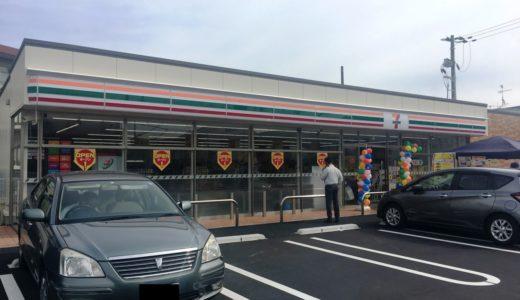 【伊丹市】緑ヶ丘に「セブンイレブン伊丹緑ヶ丘1丁目店」が10/31オープン。