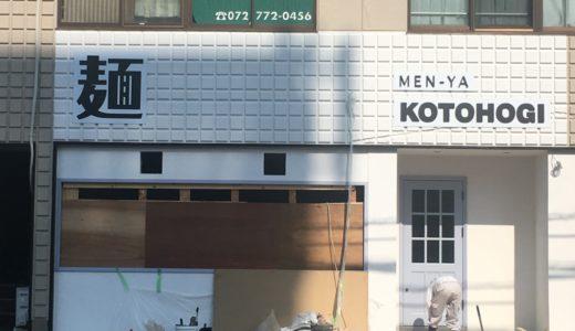 【伊丹市】昆陽にラーメン屋「MEN-YA KOTOHOGI」がオープンするらしい。10月下旬オープン予定