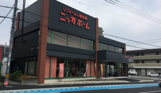 大鹿に住宅リフォーム専門店「ニッカホーム伊丹ショールーム」ができてる。5月18日(土)オープン