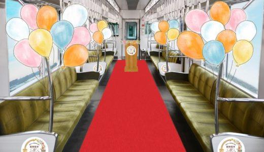 【締切迫る】阪神電車の電車内で結婚式を挙げたいカップルを募集している