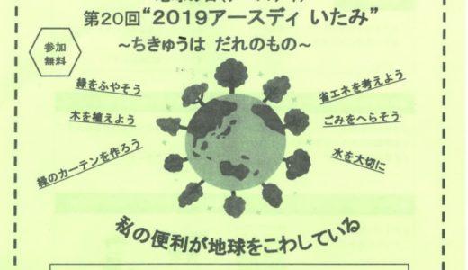 6/1(土)伊丹市立中央公民館で「2019アースデイ いたみ」が開催!