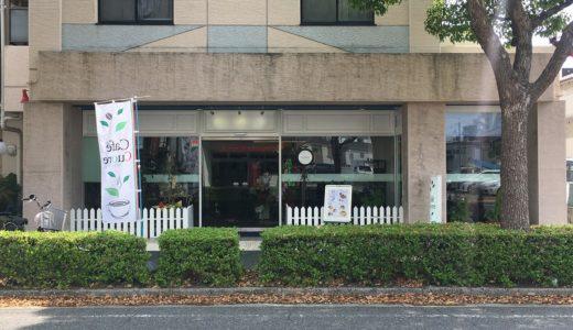 南野北の「カフェ・トリスタン」が5月1日(水)から「カフェ・クオーレ」に店名を変えてリニューアルしてる