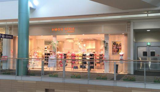 イオンモール伊丹の「AMO'S STYLE」が5月19日(日)をもって閉店するみたい。