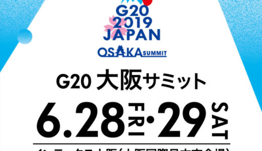 「G20大阪サミット2019」開催に伴い、伊丹市内で閉園(閉館)する公共施設があるのでご注意を