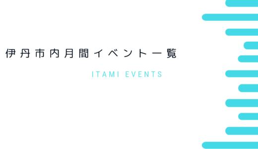 【2019年5月】伊丹市内の月間イベント一覧まとめ