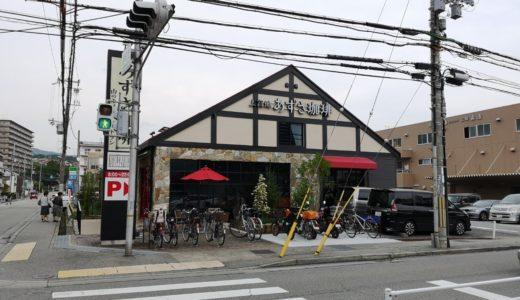 「上高地あずさ珈琲 宝塚店」がオープンしてる。山小屋風リゾートをイメージした大人カフェ