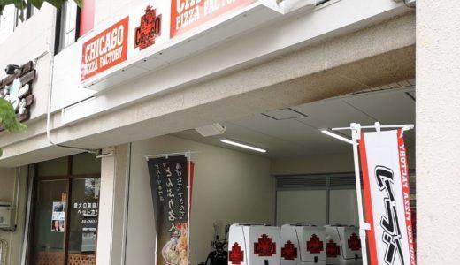「シカゴピザ宝塚山本店」がオープン。伊丹、川西の一部もデリバリーできるよう