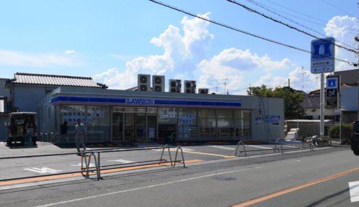 ローソン伊丹南野二丁目店が8/9(金)オープンするみたい