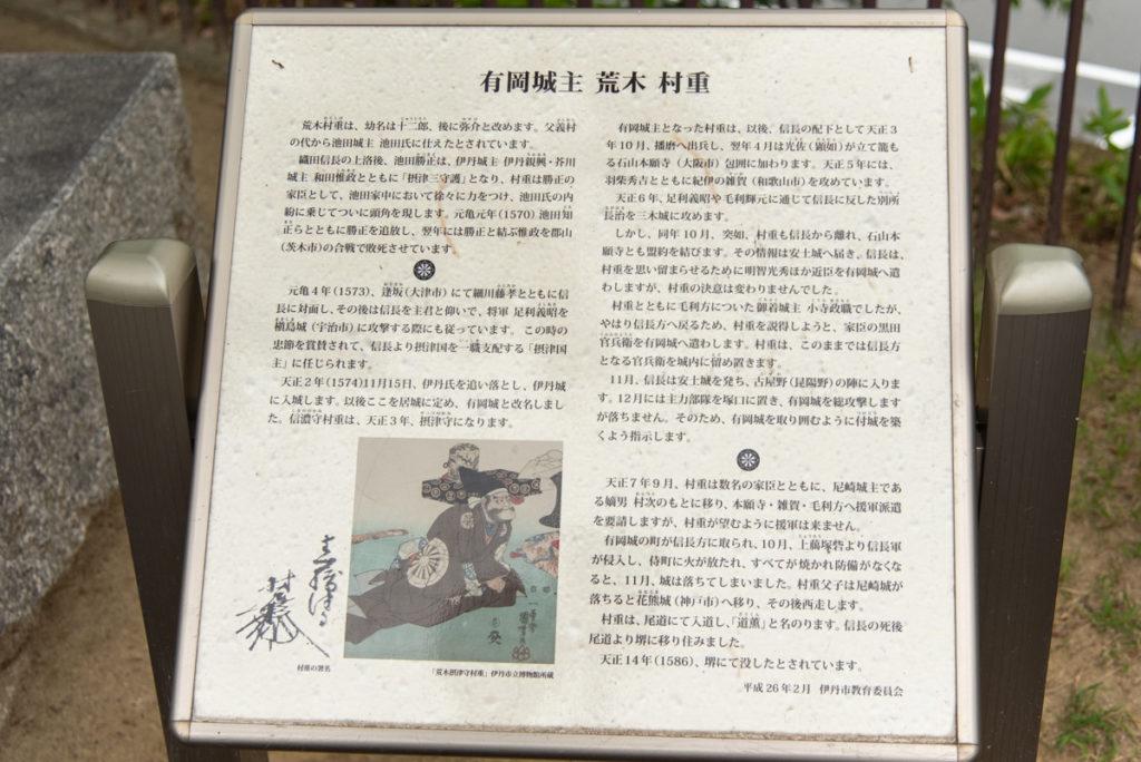 有岡城跡(伊丹城跡)の城主荒木村重に関する案内看板