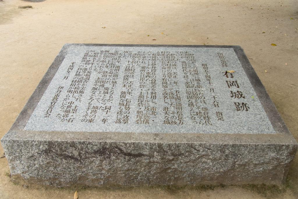 有岡城跡(伊丹城跡)の説明石標