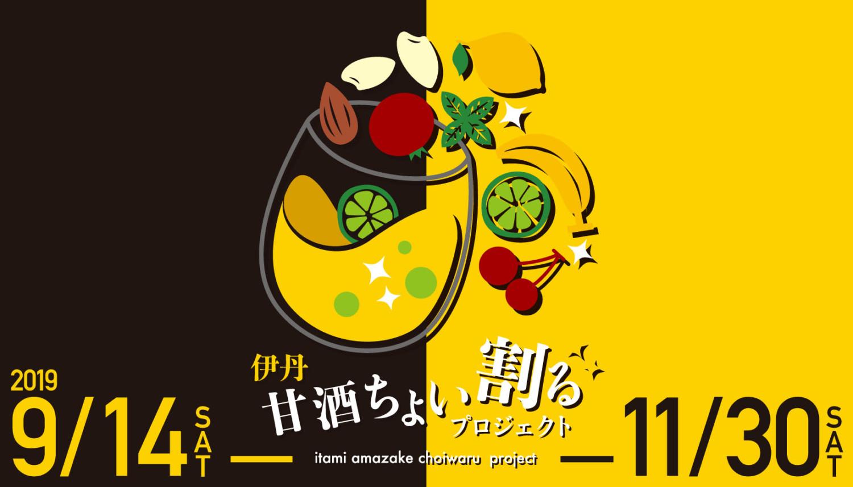 伊丹の甘酒イベント「甘酒ちょい割るプロジェクト」のフライヤー