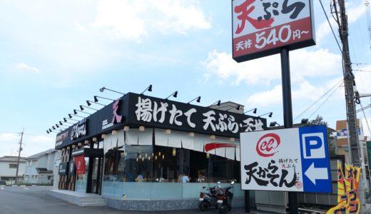 伊丹171号線沿いに天ぷら屋さん「天からてん」オープン!天丼を持ち帰りしてみた【伊丹グルメ】