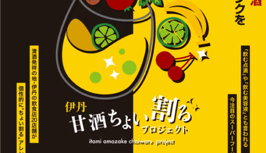 伊丹市「甘酒ちょい割るプロジェクト」が9月14日~11月30日に開催!