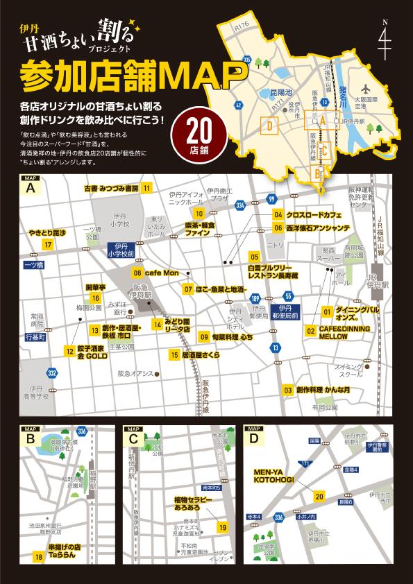 伊丹市甘酒ちょい割るプロジェクト参加店舗マップ