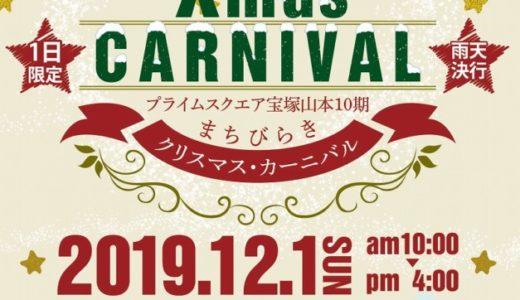 ファミリーで楽しめる!「クリスマスカーニバル」が12月1日(日)宝塚市平井で開催!